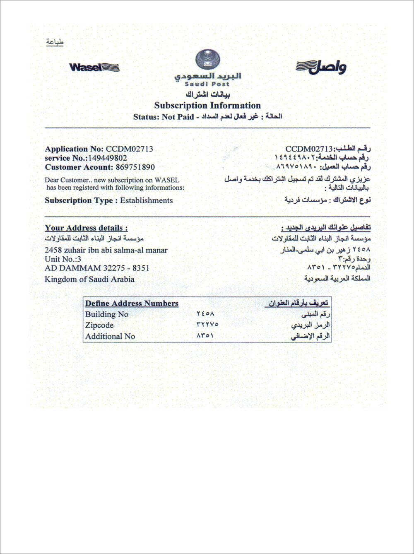Injaz Al-Bana Al-Thabit For Cont  Est  مؤسسة انجاز البناء
